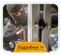 Противовзломная фурнитура для входных дверей