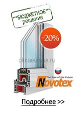 Окна Novotex с витражем