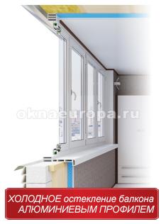 Своими руками остекление балкона алюминиевым профилем