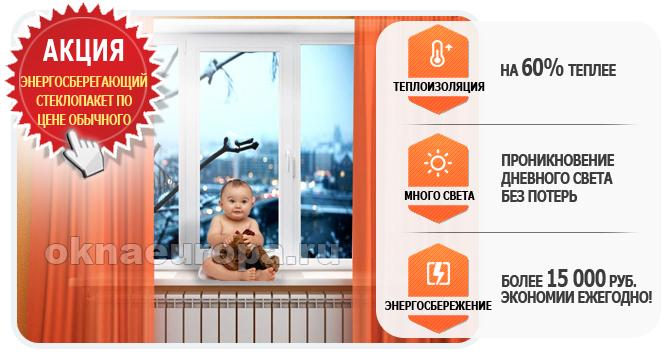 Энергосберегащие окна
