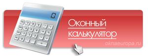 Калькулятор цен на окна Рехау