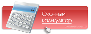 Воспользуйтесь калькулятором