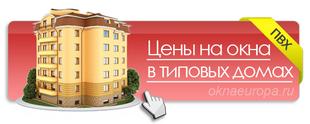 Цены на окна в типовых домах
