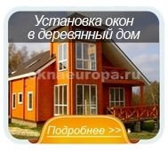 Монтаж оконных конструкций в дом из бруса